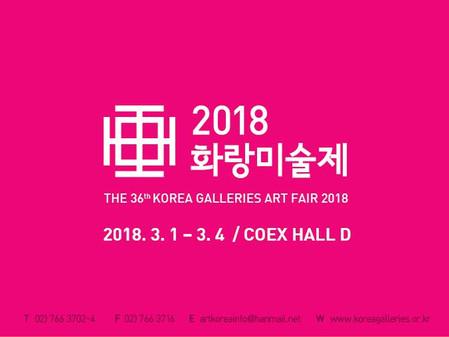 화랑미술제 2018. The 36th Korea Galleries Art Fair. Banditrazos Gallery.