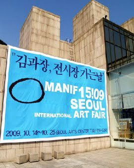 MANIF 2009. Seoul International Art Fair.