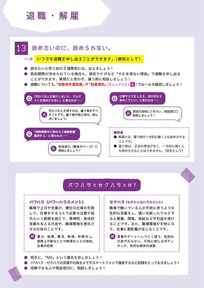 労基法リーフ高校生2020-08.png