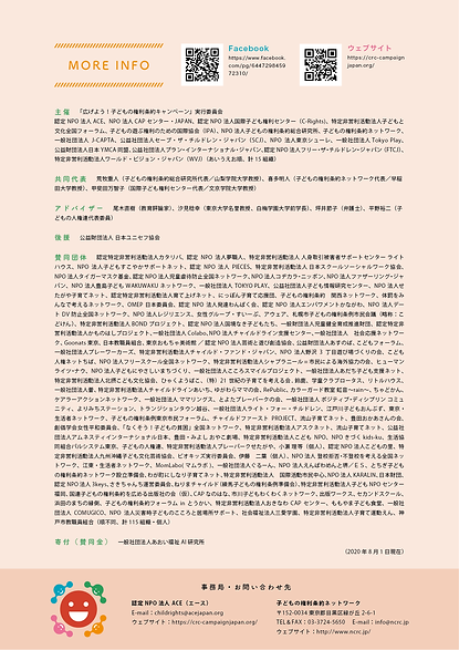 CRC_flyer2020-04.png