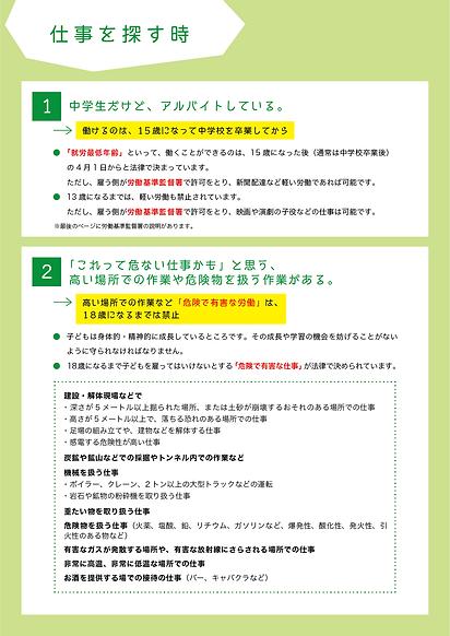 労基法リーフ高校生2020-03.png