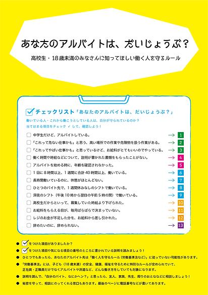 労基法リーフ高校生2020-01.png