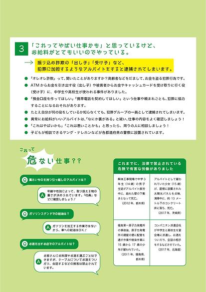 労基法リーフ高校生2020-04.png