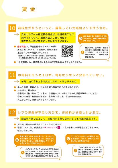 労基法リーフ高校生2020-07.png