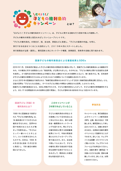 CRC_flyer2020-03.png