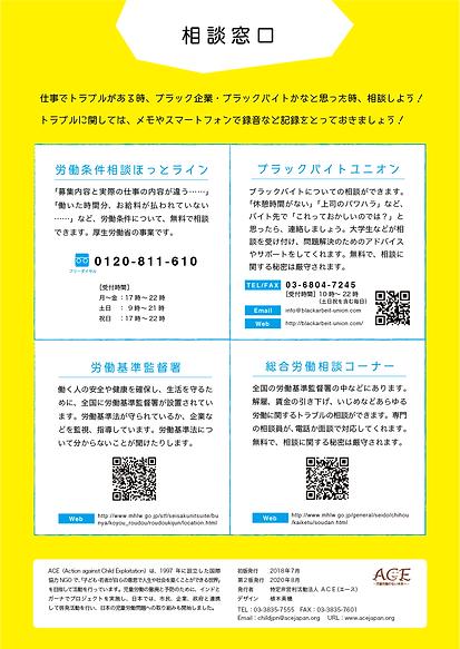 労基法リーフ高校生2020-02.png