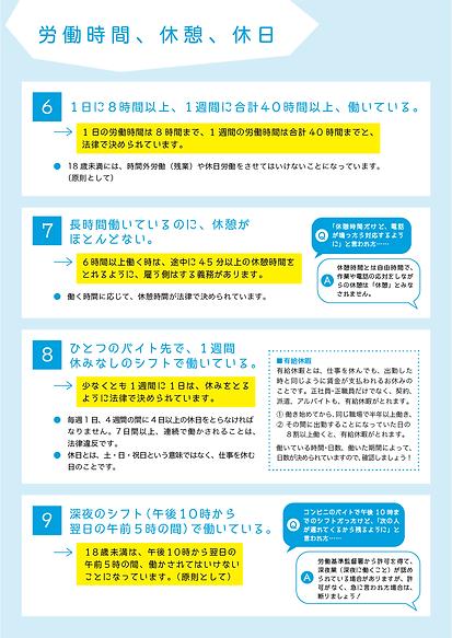 労基法リーフ高校生2020-06.png