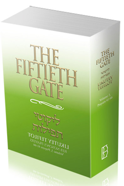 Fiftieth Gate: Volume 3: 41-66, pb
