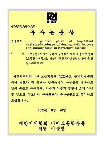 200826 황승현 우수논문상.jpg