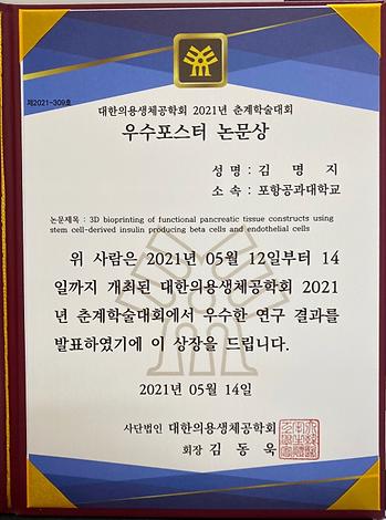 2021 대한의용생체공학회_우수포스터 논문상.tif