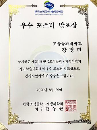 200829 강병민 우수포스터상.jpg