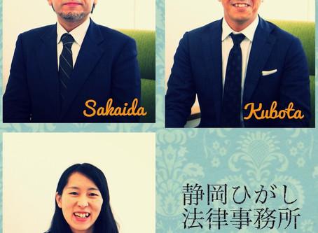 静岡ひがし法律事務所