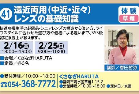 Haruta/くさなぎ春田眼鏡店