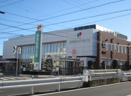 静清信用金庫 草薙支店
