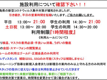 7月12日(月)〜の営業について