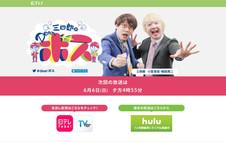 6月6日 広テレ!「三四郎のDearボス」