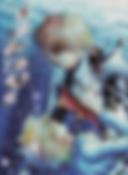 shinkai_no_kodou_taiyou_no-kiretsu.png