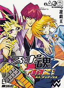 doujin-YGO-Sports_Soul_Max.png
