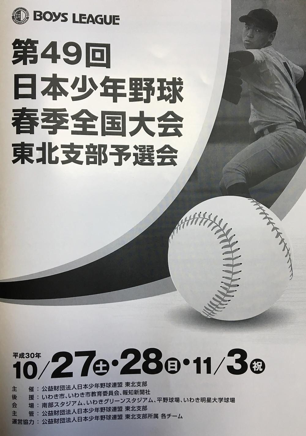 野球 日本 連盟 少年