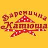 Катюша.png