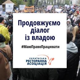 Зустріч ресторанної асоціації із держпродспоживслужбою м. Київа
