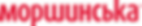 Morshinska_logo.png