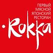 Рокка.png