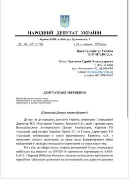 Обращение к Депутатам Верховной Рады об открытии летних площадок.