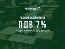 Поданий Законопроект про 7% ПДВ для ресторанної галузі.