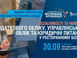 Відкриті консультації Української Ресторанної Асоціації
