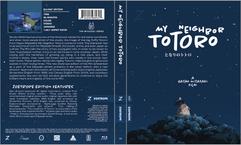 My Neighbor Totoro Zoetrope Cover