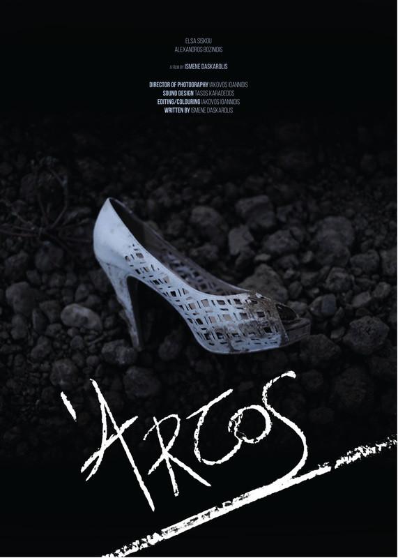 Short Film (20140