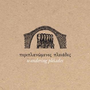 Περιπλανώμενες Πλειάδες - Wandering Pleiades (2013)