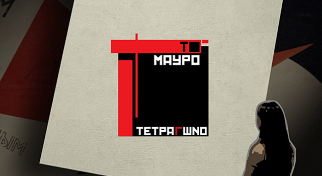 To Mavro Tetragono
