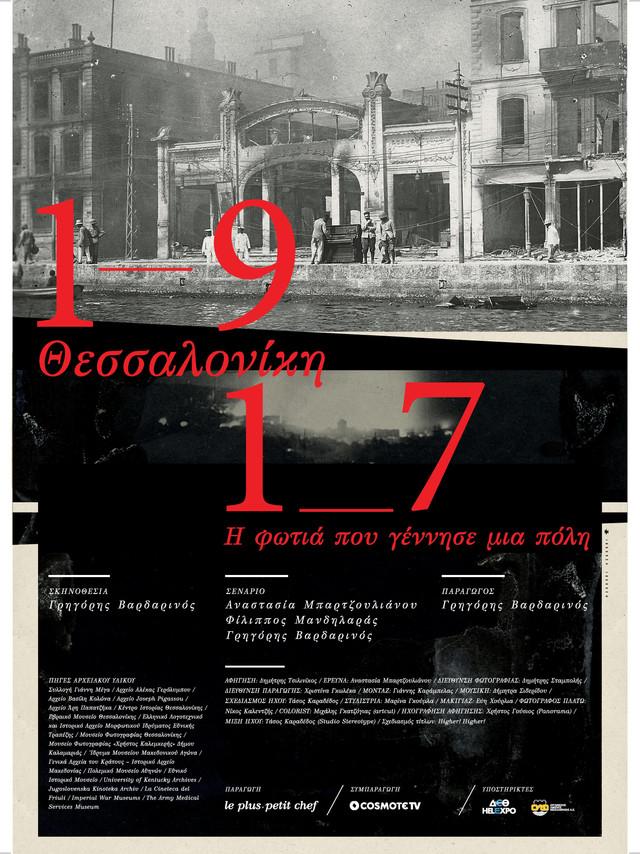 1917 - Documentary