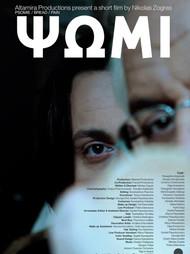 Short Film (2015)