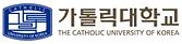 카톨릭대학교.png