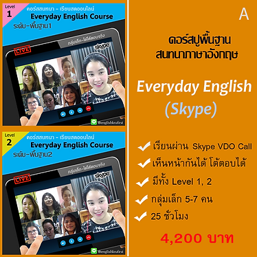 course A everyday english_version4.png