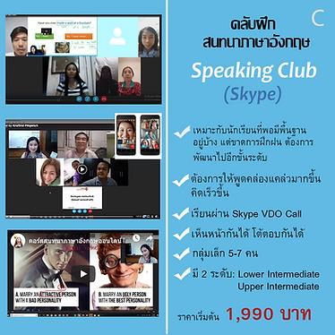 course C speaking club_price june19.png
