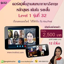 mini skype course _covid_รุ่นที่32.png