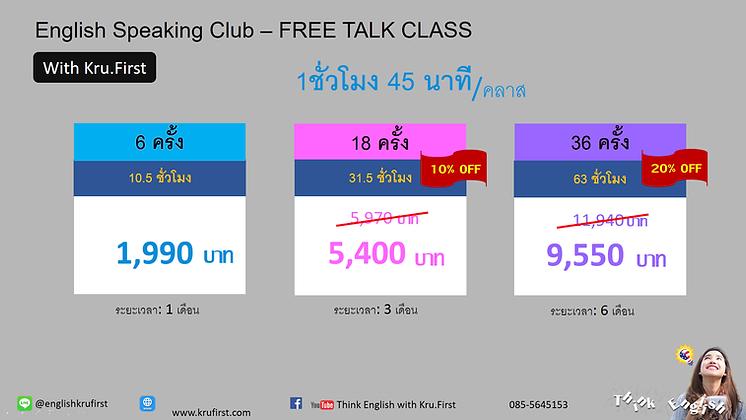 free talk price_june 19.png