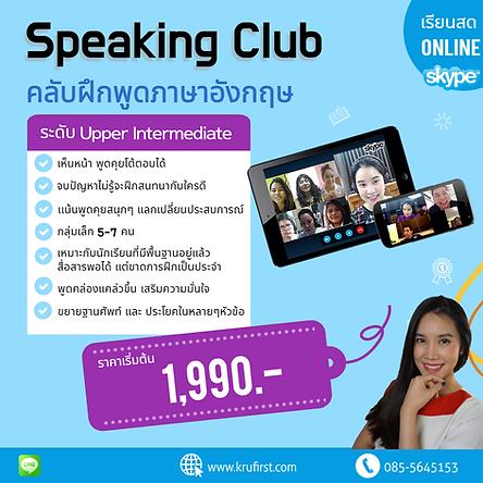 Speaking Club_Final_002.png