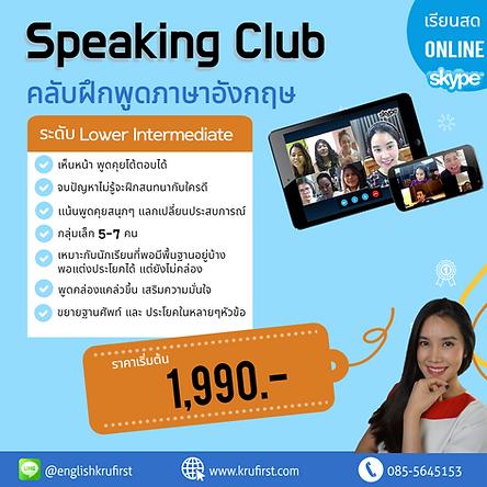 Speaking Club_Final_004.png