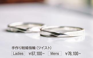 手作り結婚指輪(ツイスト)