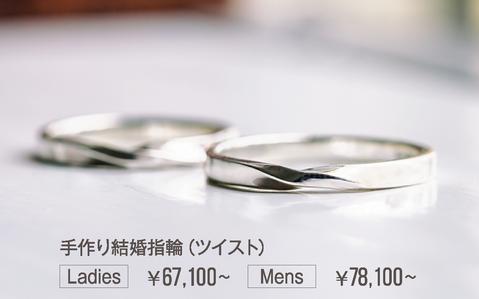 手作り結婚指輪(ツイスト) Ledies 67,100円~ Mens 78,100円~