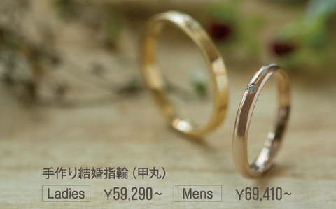 手作り結婚指輪(甲丸) Ledies 59,290円~ Mens 69,410円~