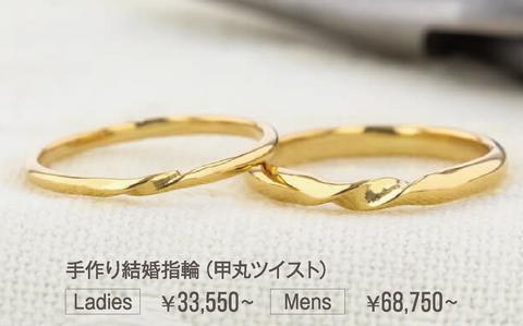 手作り結婚指輪(甲丸ツイスト) Ledies 33,550円~ Mens 68,750円~