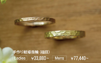 手作り結婚指輪(槌目)