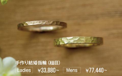 手作り結婚指輪(槌目) Ledies33,880円~ Mens 77,440円~