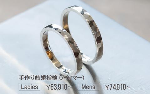 手作り結婚指輪(ハンマー) Ledies 63,910円~ Mens 74,910円~